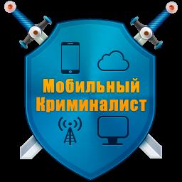 Мобильный криминалист с USB-ключом