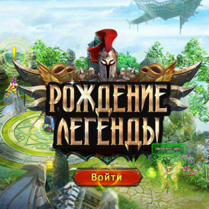 Игры в один клик рождение легенды игра онлайн браузерная
